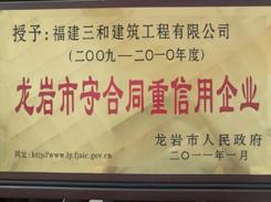 2009-10信用企业