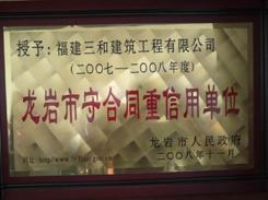 2007-08信用企业