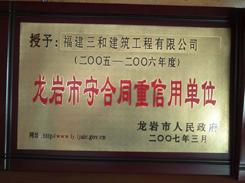 2005-06信用企业