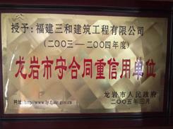 2003-04信用企业